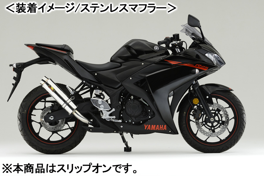 REALIZE Aria Ti TypeS(チタン) マフラー/YZF-R25・YZF-R3 511-SO-001-02