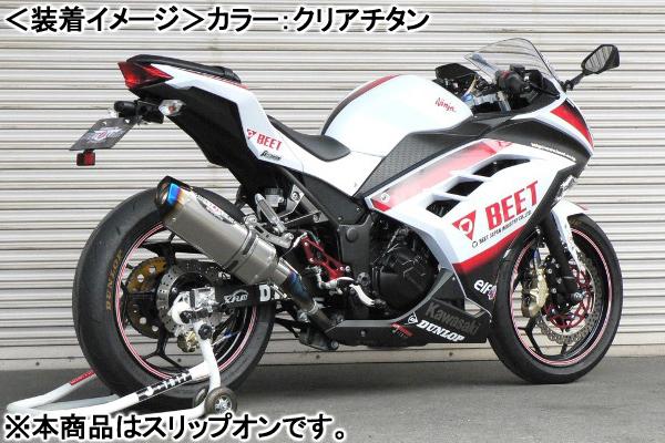 BEET NASSERT Evolution Type-II SLIP ON(クリアチタン)/Ninja250 0228-KB9-50