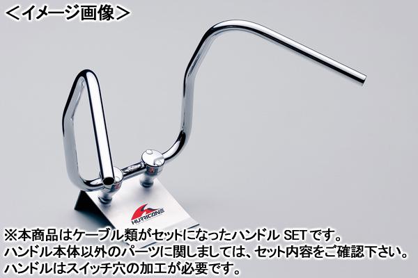 HURRICANE 360シックスベンド ハンドルSET(クロームメッキ)/GROM H023-088C