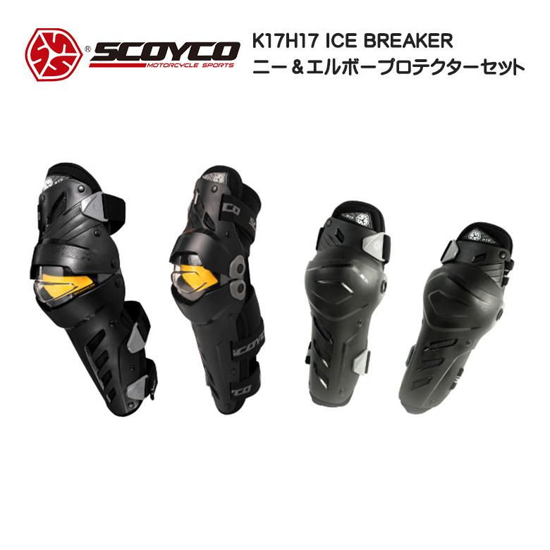 SCOYCO ICE BREAKER ニー&エルボープロテクターセット K17H17