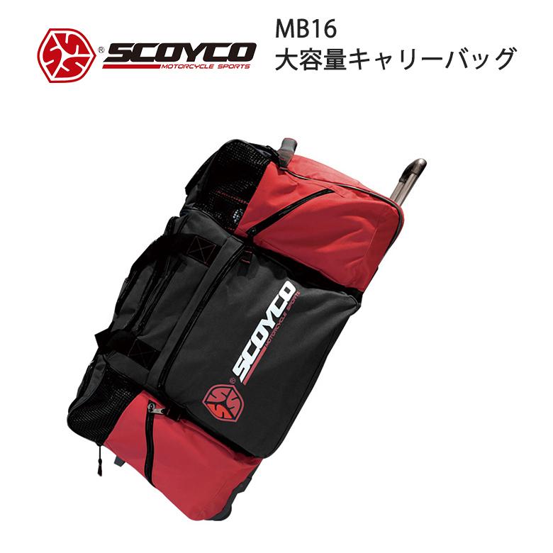 SCOYCO ギアバッグ MB16