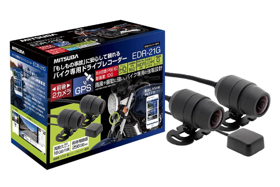 【あす楽対応】MITSUBA バイク専用ドライブレコーダー EDR21G 2カメラGPS付 EDR21G