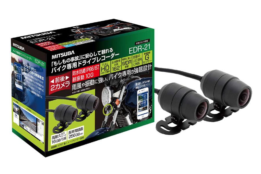 MITSUBA バイク専用ドライブレコーダー EDR21 2カメラ EDR21