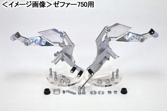 BEET スーパーバンク/ZX-7R・ZX-7RR 0106-K46-00