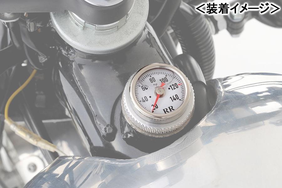 DAYTONA RR ディップスティック油温計(ホワイトパネル)/SR400・SR500・SR400FI 93260