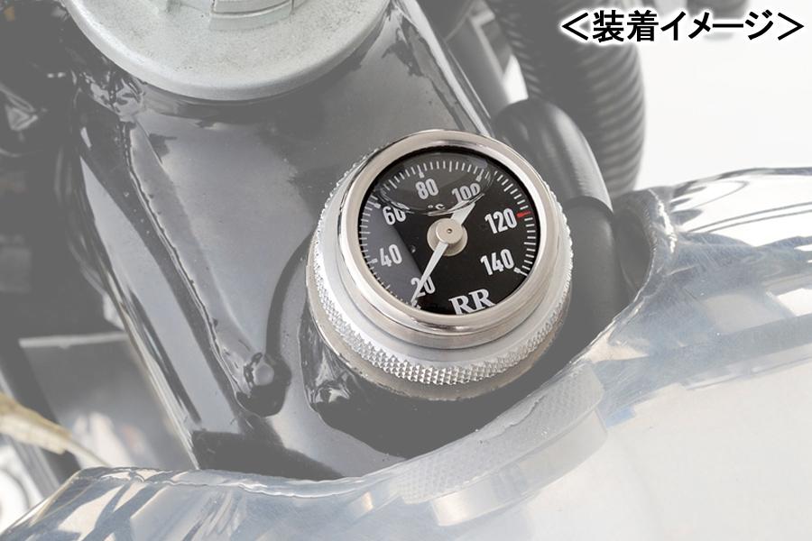 DAYTONA RR ディップスティック油温計(ブラックパネル)/SR400・SR500・SR400FI 93261