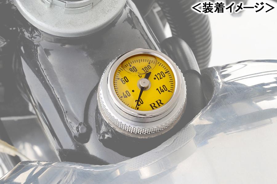 DAYTONA RR ディップスティック油温計(イエローパネル)/SR400・SR500・SR400FI 93263