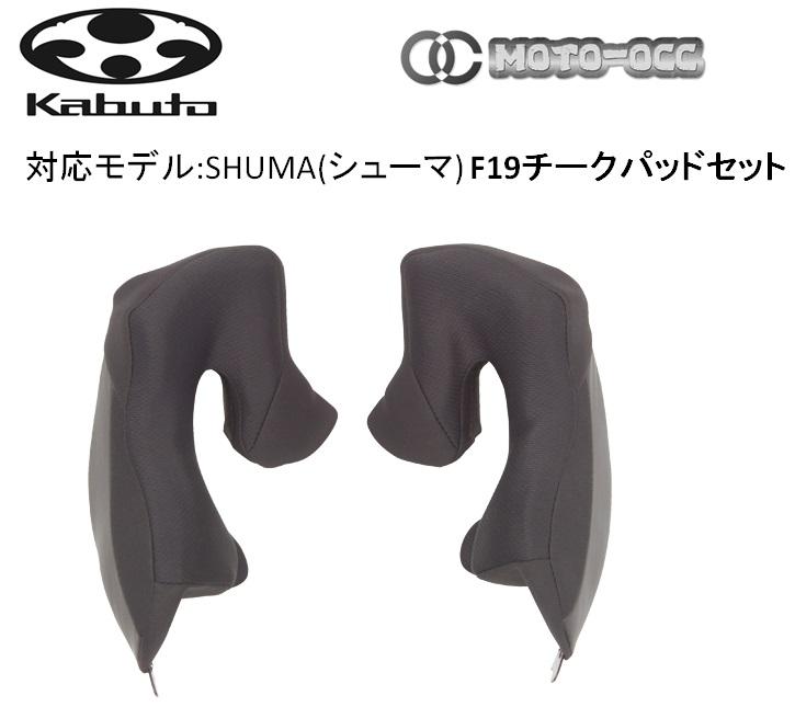 在庫有り 当日発送 OGK KABUTO オージーケーカブト SHUMA 国内送料無料 シューマ F19チークパッドセット 35mm セール価格 XS L共通 20mm 30mm S XL共通 OPTION 25mm M