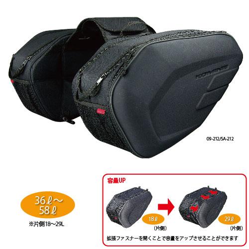 コミネ (Komine) バイク用 アクセサリー Accessories SA-212 モールデッドサドルバッグ Exp ブラック 黒 フリーサイズ 09-212/BK/F