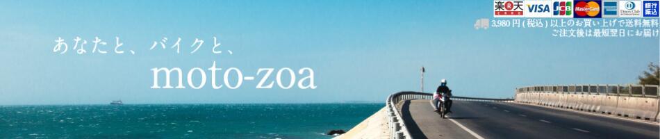 moto-zoa:バイク用品・バイクパーツならmoto-zoaにお任せ!