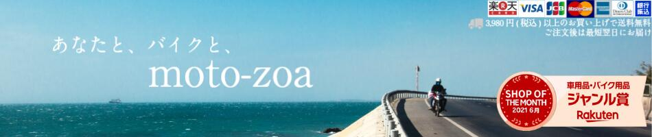 moto-zoa 楽天市場店:バイク用品・バイクパーツならmoto-zoaにお任せ!