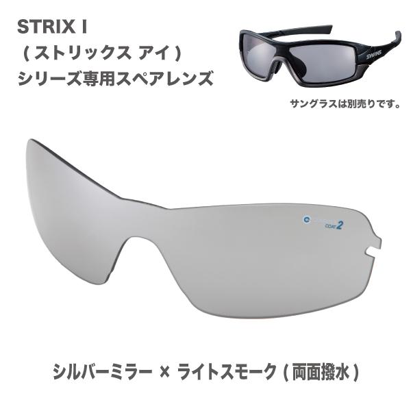 SWANS 新商品 スワンズ サングラス スペアレンズ 特別セール品 L-STRIX シリバーミラー×ライトスモーク アイ用スペアレンズ I-3602 3326000401401 ストリックス