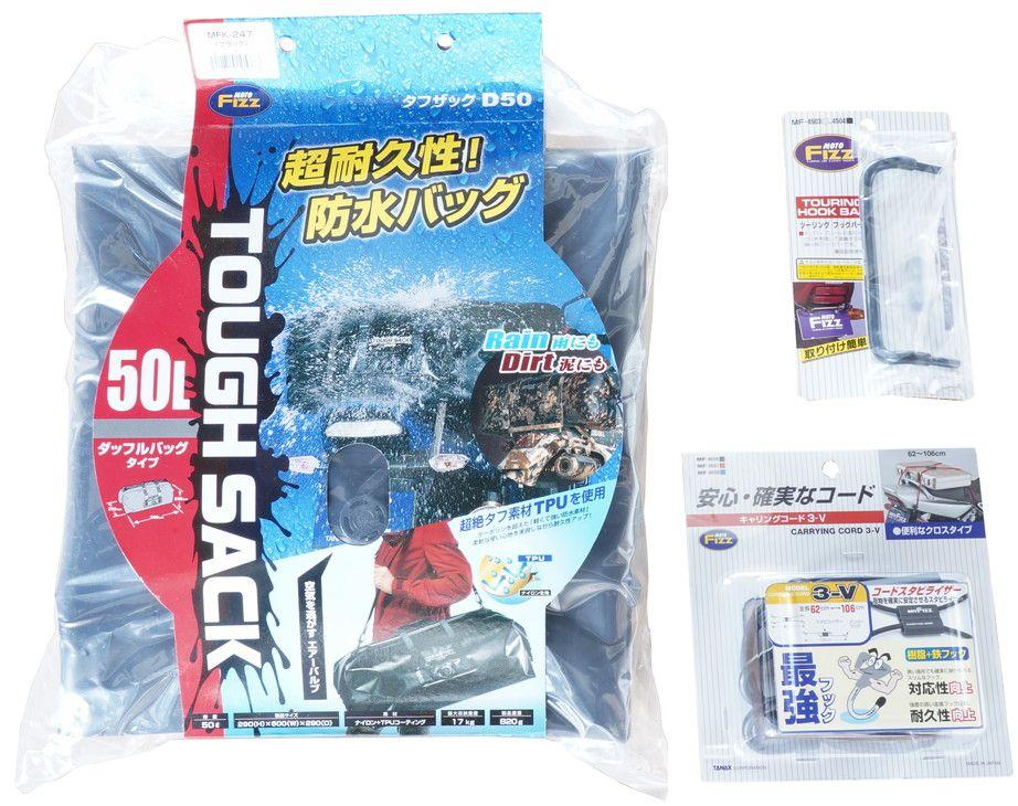 【3点セット商品】 タナックス (TANAX) ツーリングバッグセット ・タフザックD50 MFK-247 ・キャリングコード 3-V (BK) MF-4606 ・ツーリングフックバー (BK) MF-4504
