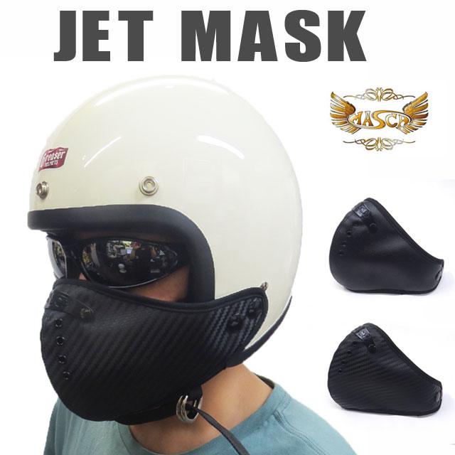 ドットボタン付きのジェットヘルメットに装着 土日祝も営業 上質 モトブルーズオリジナル MASCA ジェットマスク 2デザイン MASK PVC 出群 JET