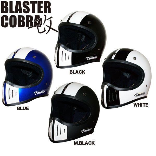 DAMMTRAX ザ★ブラスターコブラ改 「THE BLASTER COBRA KAI」 ダムトラックス フルフェイスヘルメット
