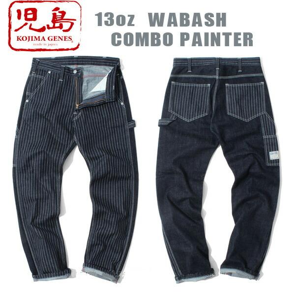 児島ジーンズ 13oz ウォバッシュコンボペインターパンツKOJIMA GENES WABASH COMBO PAINTER PANTS(RNB-1241)