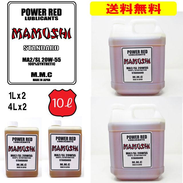 【送料無料】MMC ハーレー専用オイル POWER RED 『MAMUSHI』スタンダード 20W-55 100%化学合成 (10Lセット) マムシ