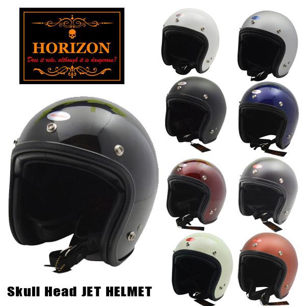 HORIZON スカルヘッドジェットヘルメット 極小帽体ホライズン SKULL HEAD JET HELMET 新SG規格