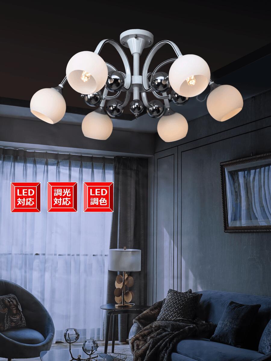 流行のアイテム シャンデリア6灯 正規品送料無料 現代和風デザイン LED電球付きキャンペー 本体ホワイト クロームメッキポール 組立式
