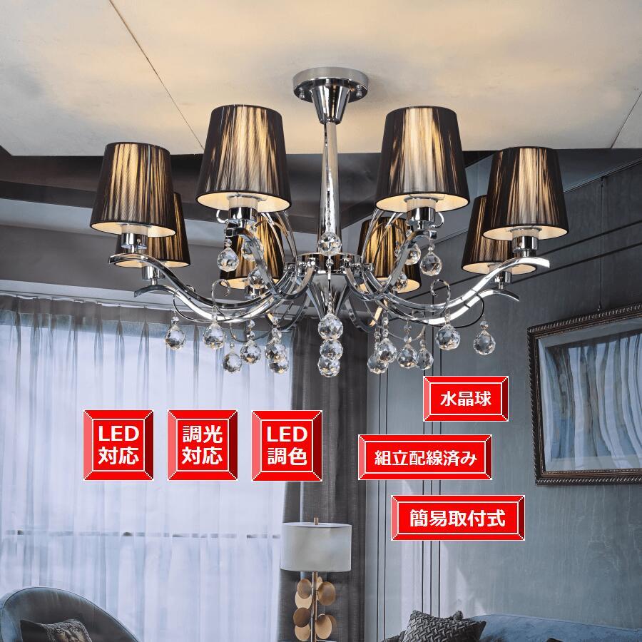 LED電球お付きキャンペーン 送料無料 欧米風 天井照明シャンデリア■シェードシャンデリア8灯本体(クロームメッキ) 簡易取付式