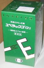 【第3類医薬品】ユベラックスα2 240cp[使用期限2020/07]