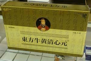 【第2類医薬品】東方牛黄清心元10丸[使用期限2020/11]【あす楽対応】