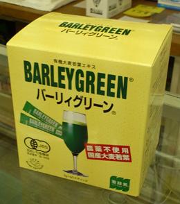 バーリィーグリーン3g60包三箱