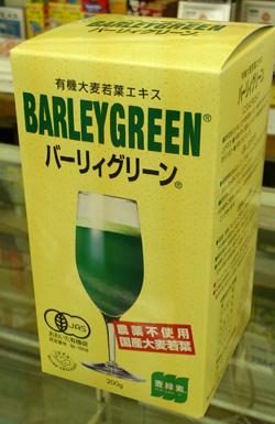 バーリィーグリーン徳用200g瓶三箱