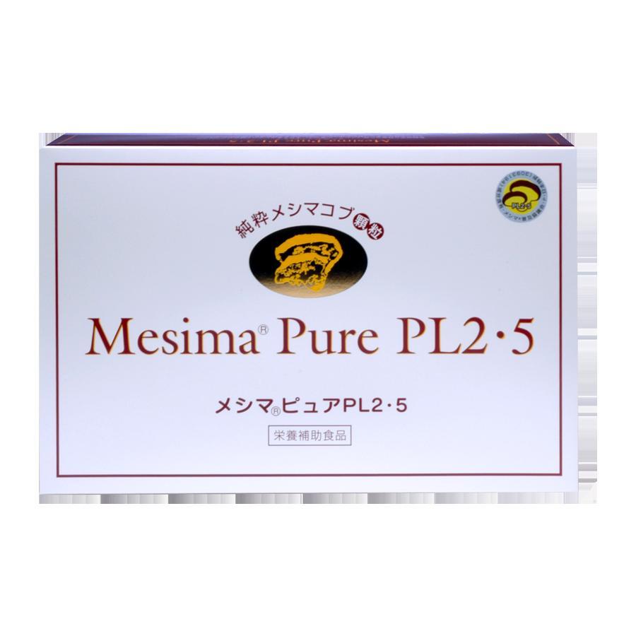メシマピュアPL2.5 90包