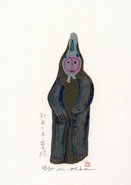 【作家名】大場正男【作品名】熊本の木ノ葉猿