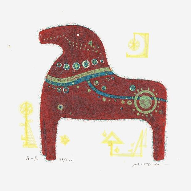 【作家名】大場正男【作品名】赤い馬