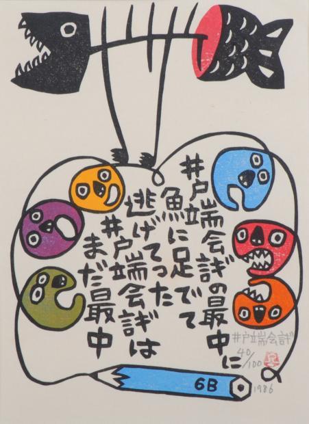 【作家名】山田喜代春【作品名】井戸端会議