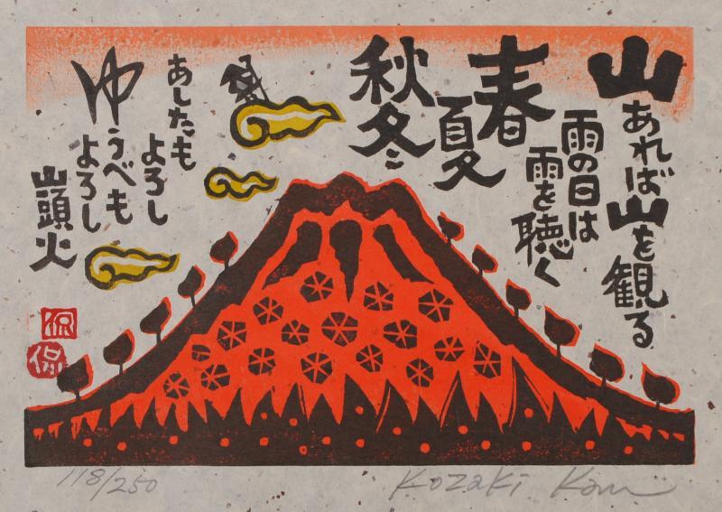 【作家名】小崎侃【作品名】山あれば山を観る
