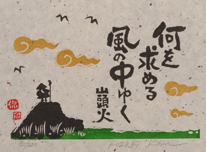 【作家名】小崎侃【作品名】何を求める風の中ゆく
