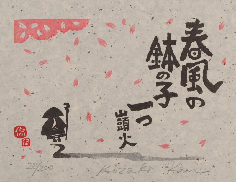 【作家名】小崎侃【作品名】春風の鉢の子一つ