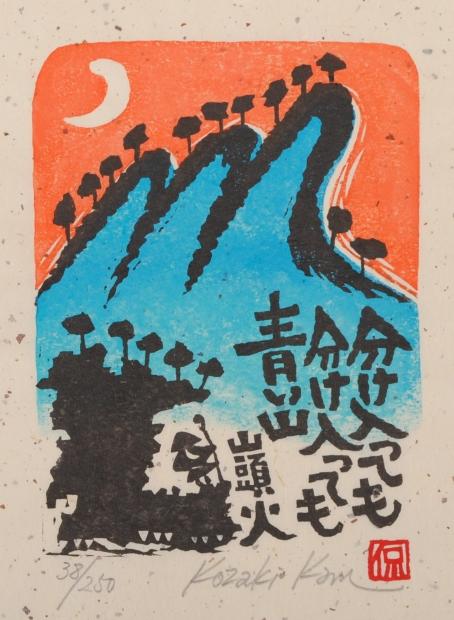 【作家名】小崎侃【作品名】分け入っても青い山