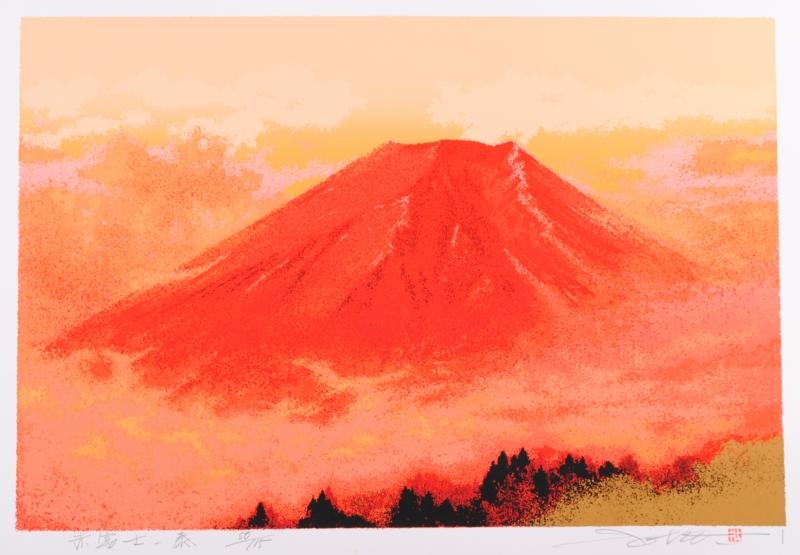 【作家名】池上壮豊【作品名】赤富士ー泰