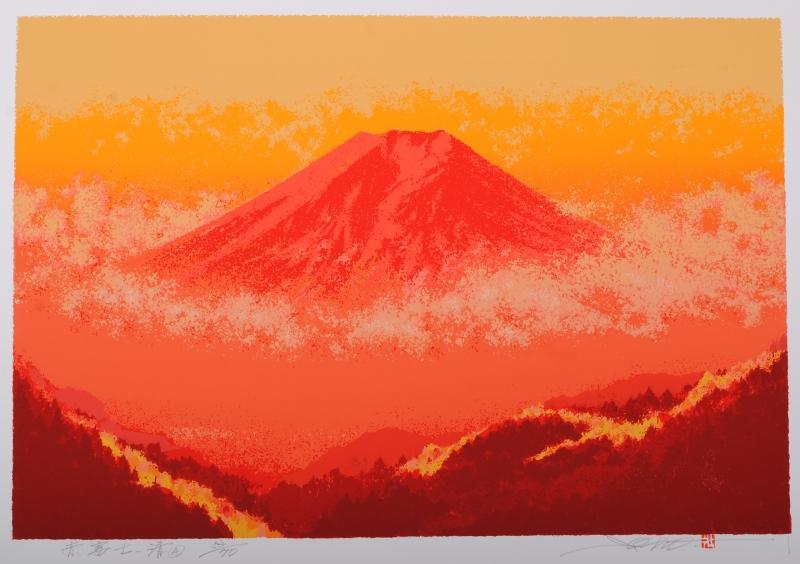 赤富士 開店祝い 晃々 2 は背景のゴールドの色と富士山の赤い色のコントラストがとても品がある美しい富士山のシルクスクリーンです 池上壮豊 爆安 作品名 作家名