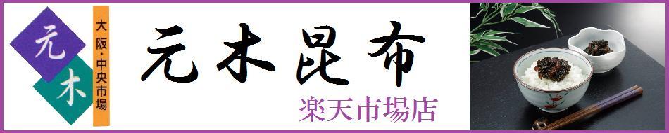 元木昆布 楽天市場店:明治39年創業 昆布・佃煮・ご進物の元木昆布です。
