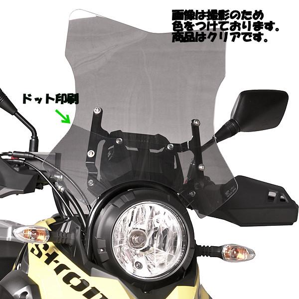 ASAHI 旭精器 VS-04 スクリーン クリア V-Strom250 '17年~