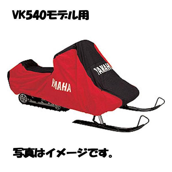 VK540 スノーモビルカバー レッド/ブラック 907936406900