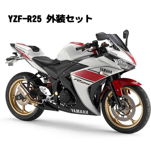 YAMAHA純正 ヤマハ Q5KYSK084S01 ストライプ外装セット YZF-R25
