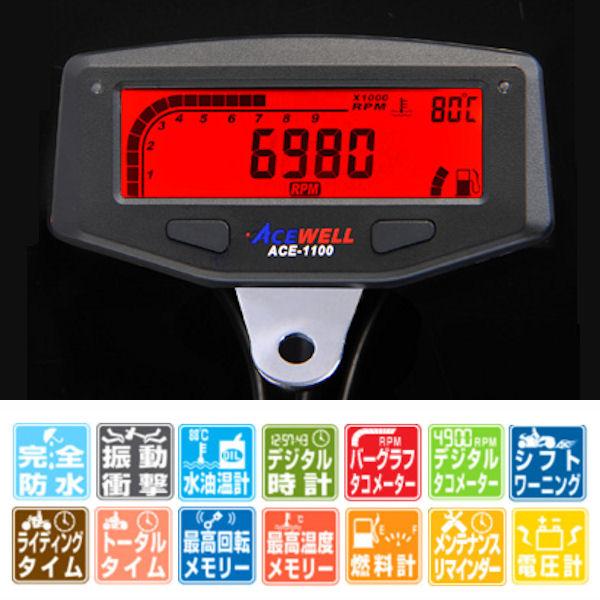 ACEWELL ACE-1100 多機能デジタルメーター