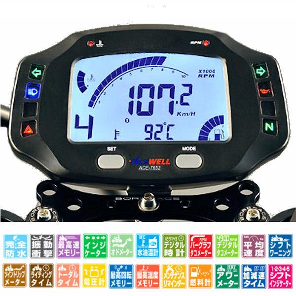 ACEWELL ACE-7652 多機能デジタルメーター