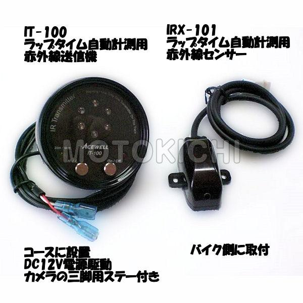 ACEWELL IT-100 ラップタイム自動計測用赤外線送信機 + 赤外線センサー ACEWELLオプション