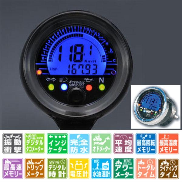 ACEWELL MD052-353CP 多機能デジタルメーター +水油温計 メッキベゼル付き