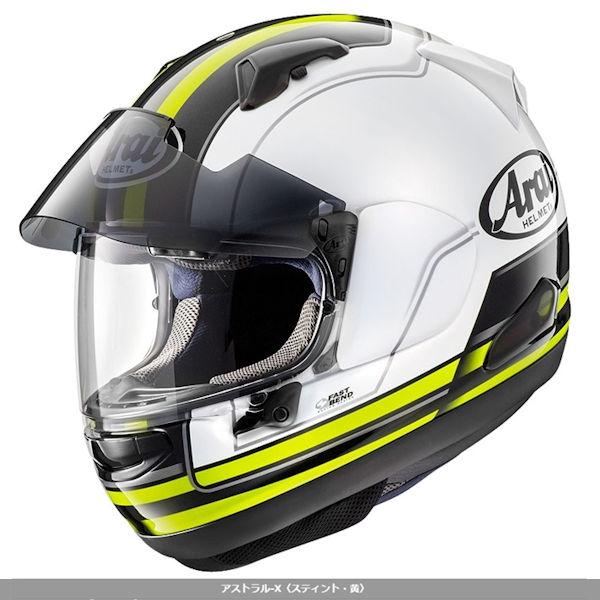 Arai アライ ASTRAL-X STINT Yellow 黄色 フルフェイスヘルメット