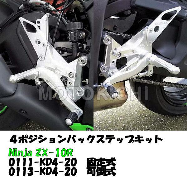 BEET 0113-KD4-20 バックステップキット ハイパーバンク ZX-10R '16年~ 可倒式【受注生産】