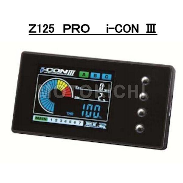 0683-KD5-00 BEET インジェクションコントローラー i-con3 Z125 Pro