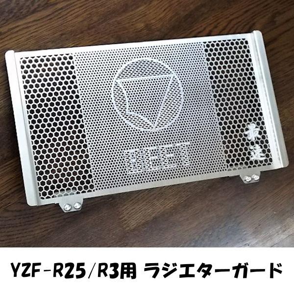 ビート BEET 0621-Y48-00 ラジエターガード YAMAHA YZF-R25/R3用